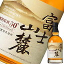 キリン ウイスキー 富士山麓 樽熟原酒 50度 700ml ...