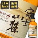 【12本セット送料無料】キリン ウイスキー 富士山麓 樽熟原酒 50度 700ml (箱なし)