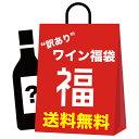 【送料無料】本数を選べる! 訳ありワイン福袋セット【9,800円】