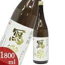 【要冷蔵】写楽 純愛仕込純米酒 一回火入れ 1800ml