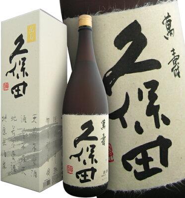 久保田 萬寿 純米大吟醸酒 1800ml 朝日酒造 専用化粧箱入 (くぼたまんじゅ)