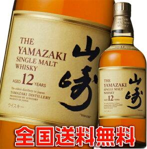 【送料無料】サントリー シングルモルト ウイスキー 山崎 12年 43度 700ml (箱なし) 【国産正規...