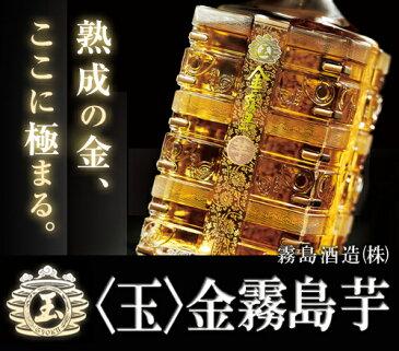 〈玉〉金霧島 芋 30度 900ml 【豪華専用桐箱入】 霧島酒造