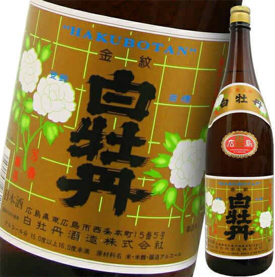 白牡丹 上撰 金紋 1800ml 瓶 【日本酒・広島】の商品画像