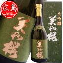 美和桜 大吟醸 720ml (専用箱入) 【広島・日本酒】