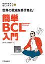 世界の放送を受信せよ!簡単 BCL入門