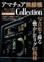 写真集で蘇る懐かしのリグ63機種アマチュア無線機コレクション <FT-101の時代>