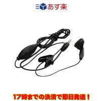 【ラッキーシール対応】NX-20EMNEXTECNX-20X用イヤホンマイク1本
