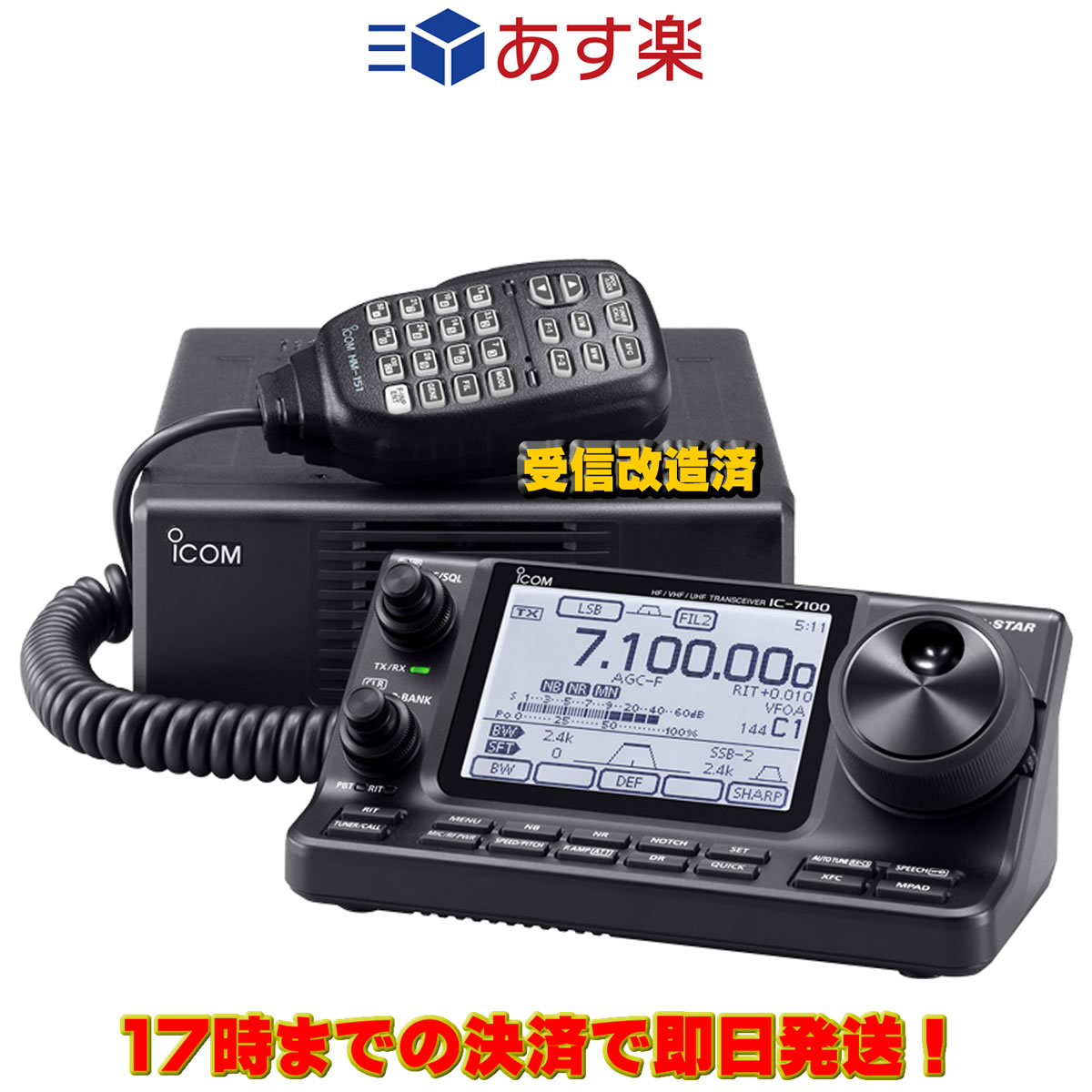 IC-7100M 受信改造済 アイコム HF+50MHz+144MHz+430MHz〈SSB・CW・RTTY・AM・FM・DV〉50W 3アマ トランシーバー画像
