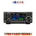 IC-7300M アイコム HF +50MHz SSB/CW/RTTY/AM/FM 50Wトランシーバー