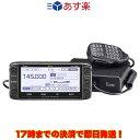 ID-5100D アイコム 144/430MHz デュアルバンド デジタル50Wトランシーバー