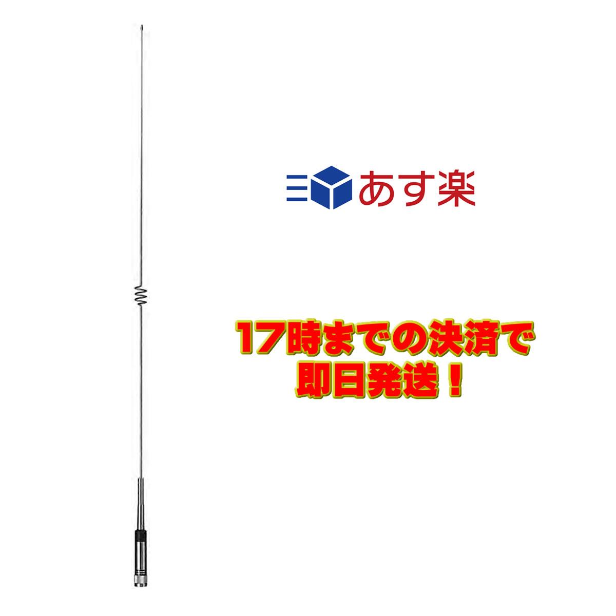 【ラッキーシール対応】 NR770H ダイヤモンド 144/430MHzデュアルバンドモービルアンテナ