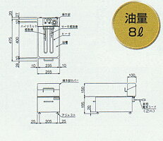 MEF-M8FTマルゼン電気フライヤー_外形図