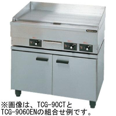 業務用厨房機器, 業務用グリラー TCG-60CT