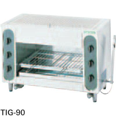 業務用厨房機器, 業務用グリラー TIG-70
