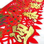 横幕 双竜「新年快楽・迎春接福」240cm(春節飾り/春節祭/旧正月)