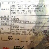 レモン愛玉ゼリー1缶540g(愛玉涼粉/愛玉子)