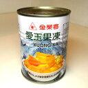 レモン愛玉ゼリー 1缶540g(愛玉涼粉/愛玉子) その1
