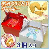 フォーチュンクッキー fortunecookies 3個入り  (ホワイト ボックス)【パーティ プチギフト 二次会 イースター 歓迎会 送迎会 お花見】