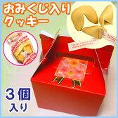 フォーチュンクッキー fortunecookies 3個入り  (レッド ボックス)【パーティ プチギフト 二次会 イースター 歓迎会 送迎会 お花見】