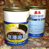 仙草(せんそう)ゼリー1缶250g(東永/爽滑涼粉/GRASSJELLY)