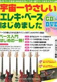 宇宙一やさしい エレキベースはじめました CD/DVD付 ヤマハミュージックメディア
