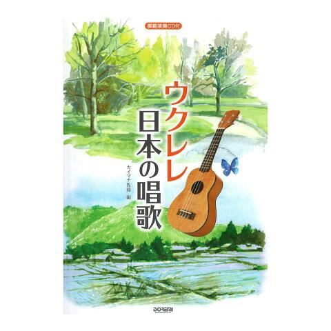 ウクレレ 日本の唱歌 模範演奏CD付 ドレミ楽譜出版社