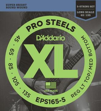 D'Addario EPS165-5 5-String Long 045-135 5弦ベース用 ベース弦
