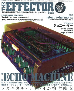 The EFFECTOR book Vol.29 本日発売。連動企画も。