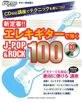 身體用支持吉他演奏者講述CD的講座也有技巧!新經典!! 附帶用電子吉他彈的J-POP&ROCK 100 CD的雅馬哈音樂媒介