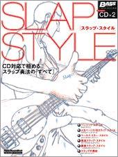 スラップ・スタイル CD2枚付き リットーミュージック
