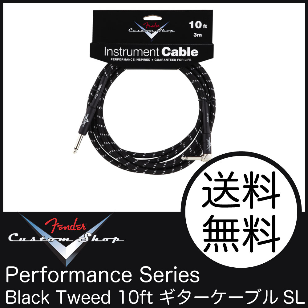Fender Custom Shop Performance Series 10ft Black Tweed SL ギターケーブル