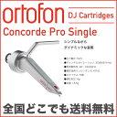 ORTOFON CONCORDE PRO DJカートリッジ
