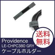 ProvidenceLE-CHPC380GRYケーブルホルダー