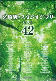 鋼琴獨奏上宮崎駿宮崎駿與吉卜力最佳 42 迪普 MP