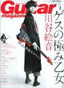 Guitar magazine ギターマガジン 2016年02月号 リットーミュージック