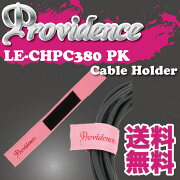 ProvidenceLE-CHPC380PKケーブルホルダー