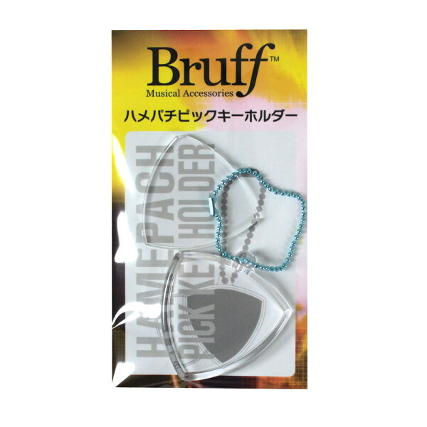 BruffHPB-500BLハメパチピックキーホルダー