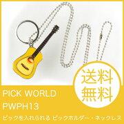 PICKWORLDPick-LaceAcousticPWPH13�ԥå��ۥ�������ͥå��쥹