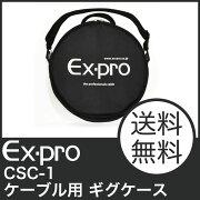 Ex-proCSC-1�����֥����ѥ��եȥ�����