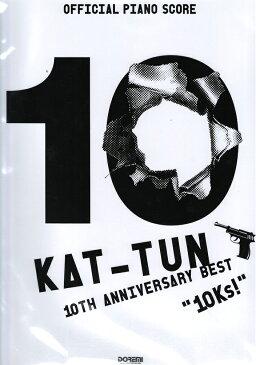 オフィシャルピアノスコア KAT-TUN 10TH ANNIVERSARY BEST 10Ks! ドレミ楽譜出版社