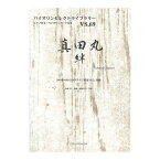 VS.69 絆 NHK大河ドラマ「真田丸」より 服部隆之 バイオリンセレクトライブラリー ピアノ伴奏・バイオリンパート付き オンキョウパブリッシュ