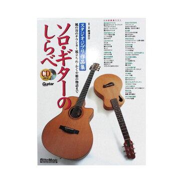 ソロ・ギターのしらべ スタジオジブリ作品集 増補改訂新版 風の谷のナウシカ 風立ちぬ・かぐや姫の物語まで リットーミュージック