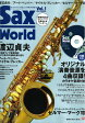 サックス・ワールド Vol.1 CD付 シンコーミュージック