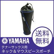 YAMAHANPTSサクソフォン用ネック&マウスピースポーチテナー用