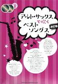 アルト・サックスで吹くベストソングス 改訂版 カラオケCD2枚付 シンコーミュージック