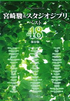 鋼琴獨奏宮崎駿宮崎駿與吉卜力最好 48 將節省我們的 MP