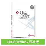 Steinberg Cubase Elements 9 通常版 (CUBASE EL/R) DAWソフトウェア