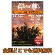 日曜劇場『仰げば尊し』ミュージックガイドブック ヤマハミュージックメディア