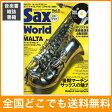 サックス・ワールド Vol.2 CD付 シンコーミュージック